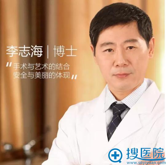 上海华美磨骨改脸型专家李志海