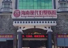 海南现代妇婴医院整形美容科