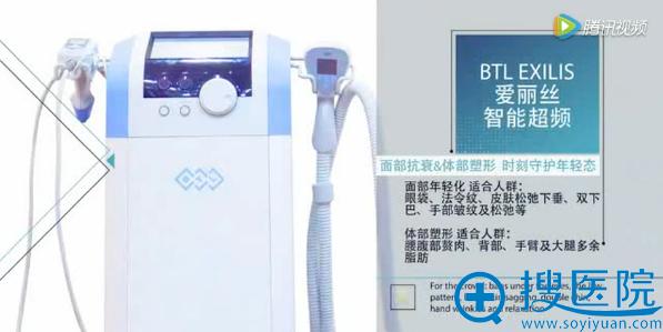 BTL爱丽丝超级射频效果怎么样 武汉五洲除皱视频案例效果分享