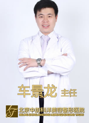 北京中加科洋整形医院车景龙主任吸脂手术真实案例集