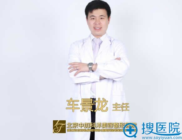 北京中加科洋吸脂医生车景龙