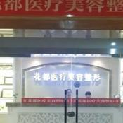 唐山花都医疗美容诊所整形价格表 赵宝霞双眼皮2000元