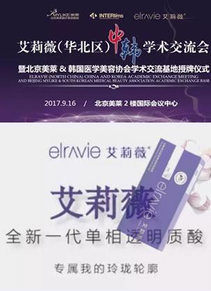 艾莉薇玻尿酸中韩学术交流会9月16日在北京美莱隆重举行