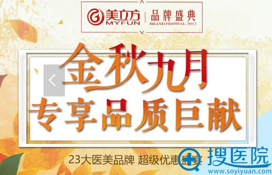 西安美立方9月品质盛典优惠活动