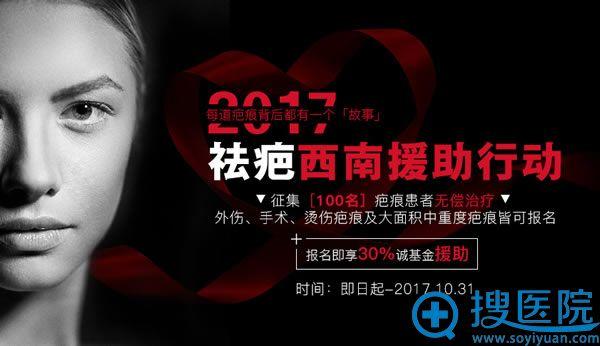 重庆华美2017祛疤西南援助行动
