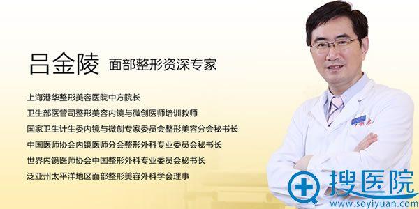 上海港华整形医院吕金陵院长