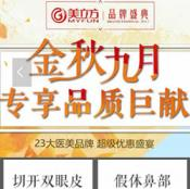 西安美立方9月品质盛典优惠活动价目表 陈秦吉隆鼻价格1980