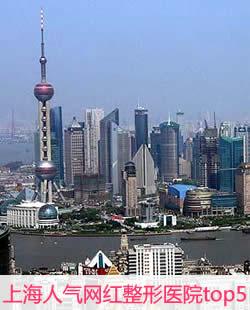 上海人气网红整形医院有哪些?上海整容医院排名前5名