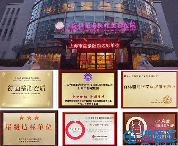 上海伊莱美医疗美容医院怎么样