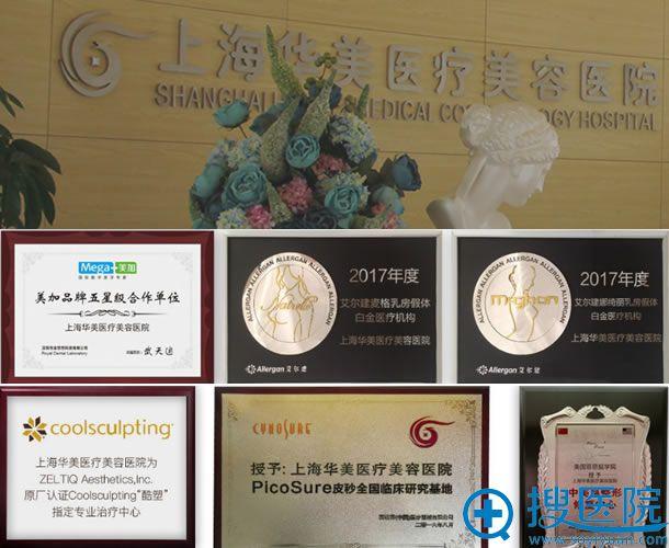上海华美整形医院环境及荣誉
