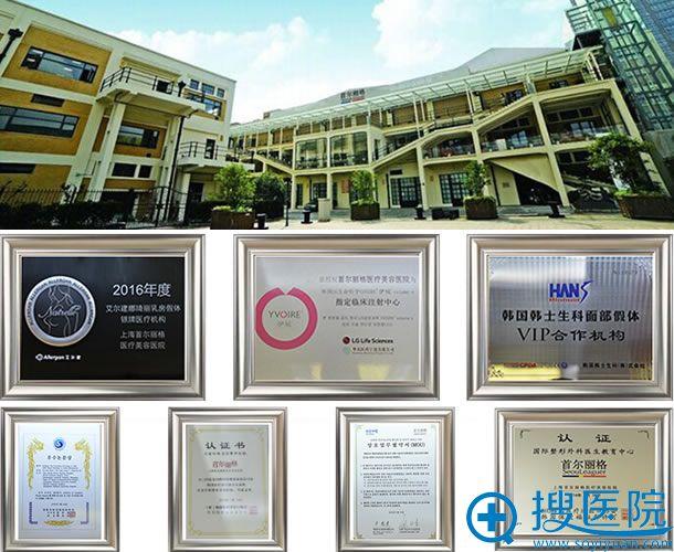 上海首尔丽格整形医院环境及荣誉