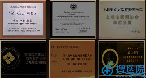 上海美立方整形医院荣誉证书