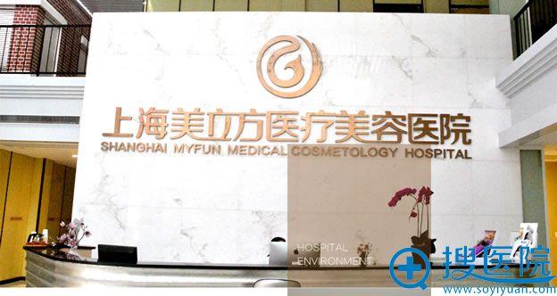 上海美立方整形医院环境图