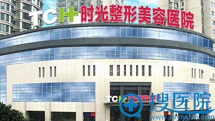 重庆时光整形医院外景图