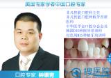 深圳非凡权威口腔专家钟振青解说:牙齿畸形的矫正方法