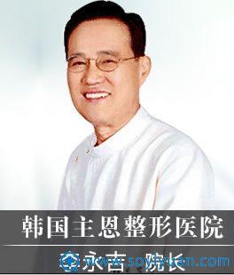 韩国主恩祛疤痕医生_李永吉院长