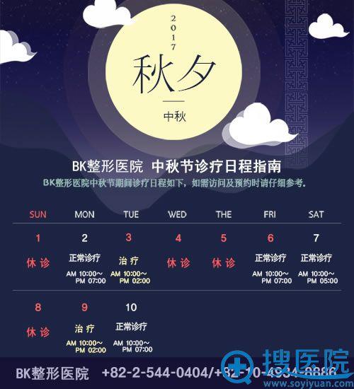 韩国BK整形中秋节诊疗日程指南