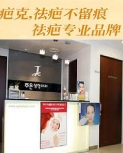 韩国祛疤痕的医院是哪家 手术价格需要多少钱