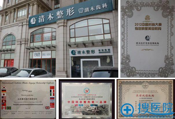 北京清木医疗美容诊所环境及证书