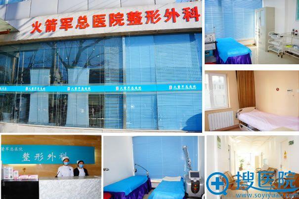 北京火箭军总医院整形美容外科环境
