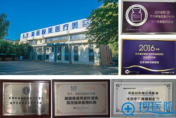 北京海医悦美医疗美容门诊部环境