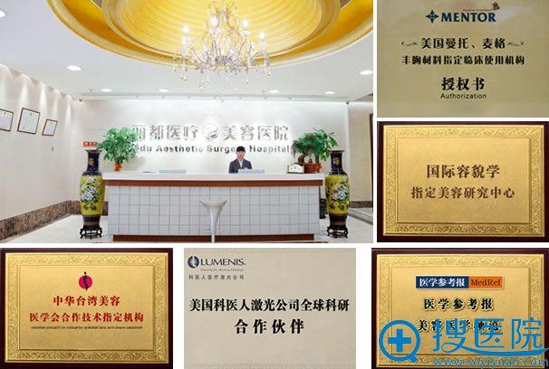 北京丽都医疗美容医院环境及荣誉