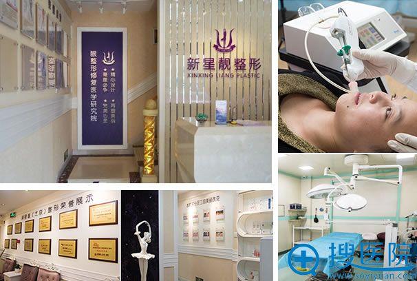 北京新星靓医疗美容门诊部环境