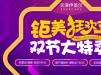 天津伊美尔中秋国庆双节大特卖优惠活动价格表 双眼皮隆鼻999元