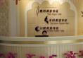 公布南通维多利亚美容院10.1国庆节内部优惠活动价格表