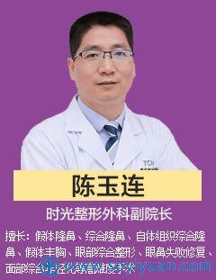 陈玉连_重庆时光鼻部整形专家