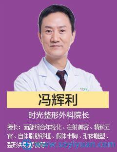 冯辉利_重庆时光胸部整形专家