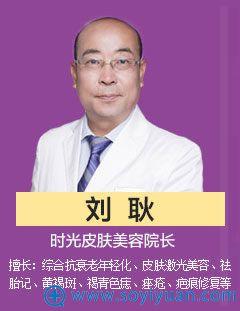 刘耿_重庆时光皮肤美容专家