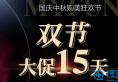 西安美立方国庆中秋购美狂欢节优惠价格表 切开双眼皮1980元