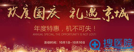 北京玉之光国庆整形优惠活动
