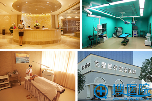 Yestar西安艺星整形美容医院环境