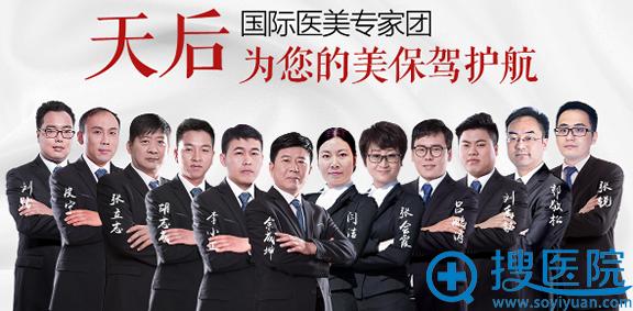 郑州天后整形美容医院专家团
