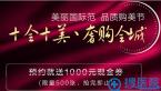 郑州天后整形10月购美节整形优惠价格表一览