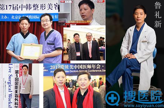 北京叶子整形美容医院知名专家鲁礼新