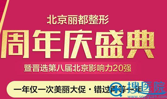 北京丽都整形周年庆盛典活动