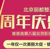 北京丽都整形周年庆盛典活动价目表出炉 皮秒祛斑7.8折优惠