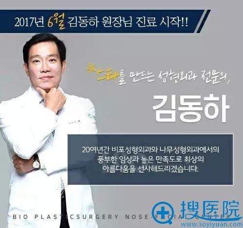 韩国BIO整形医院 金洞河院长