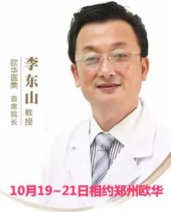 注射&线雕大师李东山院长10月19-21日坐诊郑州欧华整形