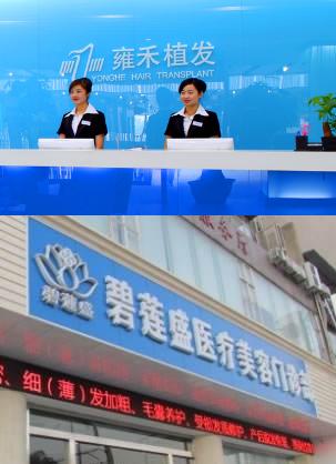 雍禾和碧莲盛技术案例比拼看哪个医院植发效果好
