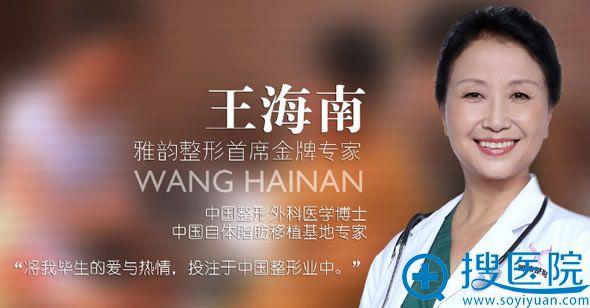 王海南_北京雅韵整形医院首席专家