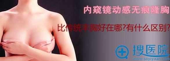 内窥镜隆胸与传统丰胸什么区别