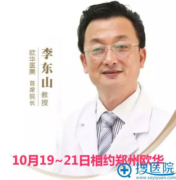 线雕大师李东山院长10月坐诊郑州欧华