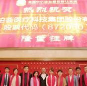 柏荟医疗新三板挂牌敲钟仪式10日在京举行 上半年营收21867万