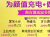 深圳南方激光美容医院整形价格表+整形案例对比照片分享