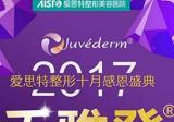 重庆爱思特美容医院十月感恩活动乔雅登玻尿酸6533元