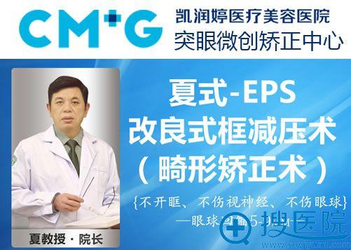北京凯润婷夏氏EPS突眼矫正术